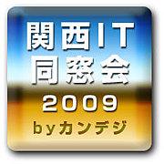 関西IT同窓会2009