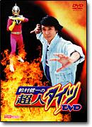 鈴村健一の超人タイツ