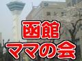 ☆函館ママの会☆