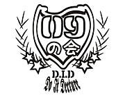 【D.I.D】09の会【でくちゃー】