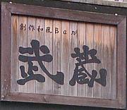 創作和風 武蔵@中野