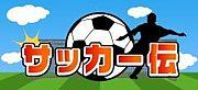 サッカー伝