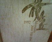 関市 桜ヶ丘中 1992(H4)卒業