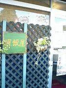 【新小金井】握飯屋