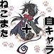 【新種マタ】ネコマタ+自キャラ