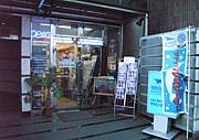パパラギ渋谷店