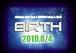 2010.08/04『Birth』