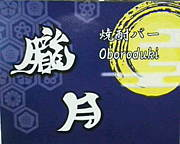 朧月  ☆  刈谷