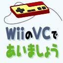 WiiのVCであいましょう