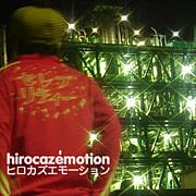 ヒロカズエモーション
