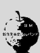 S M 新宿発事変copyバンド