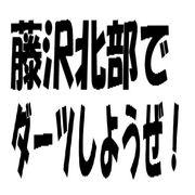藤沢北部でダーツしようぜ!