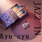 ジャズ;JAZZ IN・九州