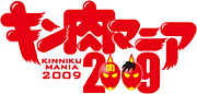 キン肉マニア2009