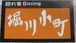 隠れ家Dining☆堀川小町☆