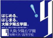 大阪女子学園、大人の会