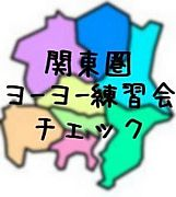 関東圏ヨーヨー練習会チェック
