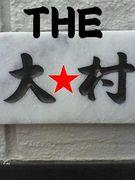 THE★大村
