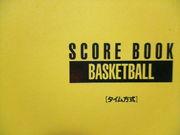 バスケットボール・コーチ