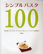 「シンプルパスタ100」