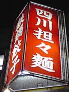 祥龍房 東八道路店
