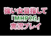 強い女目指して【MHP2G】by宮助