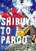 渋谷PARCO PART1