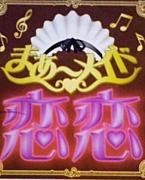まぁ〜メイド恋恋