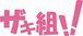 TDGグラ科グラ専(05年入学)