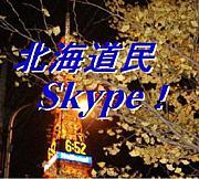 Skype 北海道