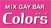 Colors〜カラーズ〜 (遺跡)