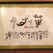 ゆずり葉in筑紫ケ丘