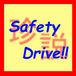 珍説安全運転理論研究