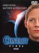 コンタクト(Contact)