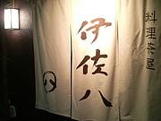 料理茶屋 伊佐八 /狭山市
