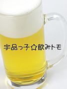 宇品っ子☆飲みトモ