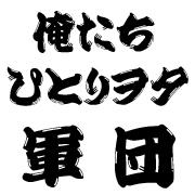 ひとりヲタ軍団