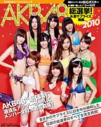 AKB48 関西 新規野郎たち