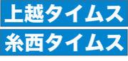 上越タイムス・糸西タイムス