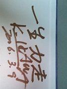 淑巣2006年卒☆井川組