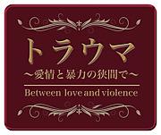 トラウマ〜愛情と暴力の狭間で〜