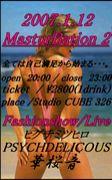 ★MasturBation2★