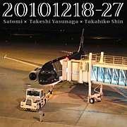 年末だよ!北九州空港