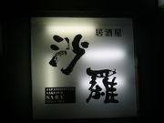Viva〜あつべつ to sara