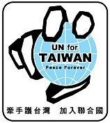 台湾の国連加盟を断固支持する