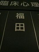 2008年度 福田ゼミ