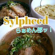 Sylpheedらぁめん部ッ!!