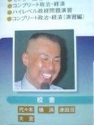 代ゼミ公民科講師 吉田一徳