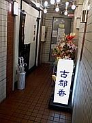 和遊食バー 『古都香』