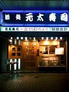 ■元太寿司☆